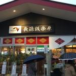 新東名、豊田東JCT-浜松いなさJCTの開通日(2月13日)にロードスターで走ってみた