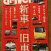 2016_軽井沢ミーティングの様子を掲載している雑誌がありました