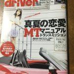 2017年9月号driverの雑誌はMT特集