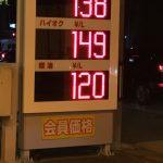ガソリンの値段が高いですね….(泣)