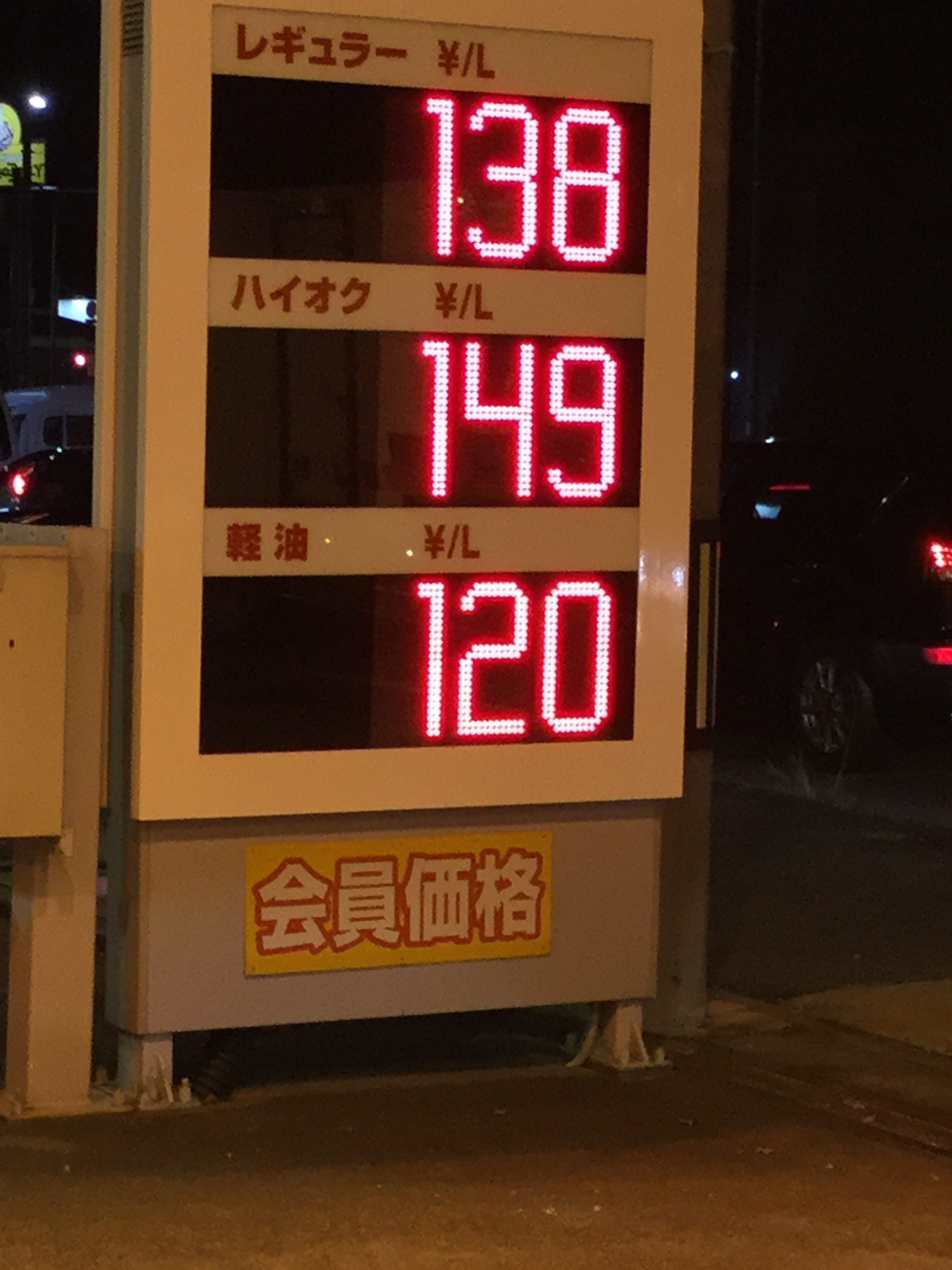 値段 ハイオク 【2021年最新版】ガソリン価格の推移と予測・予想をしてみた!内訳はどうなっている?