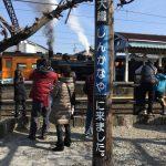 デミオでドライブ_大井川鐵道のSL機関車に乗る_実行編 その1